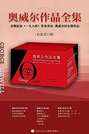 奥威尔作品全集(套装共12册)【上海译文出品!完整收录《一九八四》作者乔治·奥威尔的全部作品!】