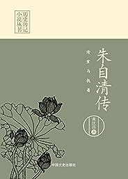 清贫与执着:朱自清传(历史传记小说丛书)(以笔为枪,民族战士!)