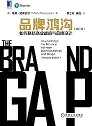 品牌鸿沟:如何联结商业战略与品牌设计(用坐一趟飞机的时间就能读完这本书,收获帮助企业弥合品牌战略与客户体验之间鸿沟的技能)
