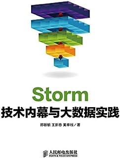 Storm技术内幕与大数据实践(异步图书)