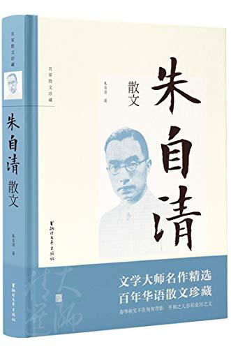朱自清散文 - 朱自清(epub+mobi+azw3)