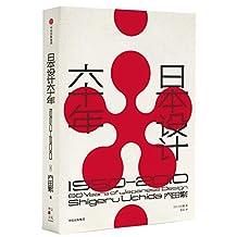 日本设计六十年(1950-2010)