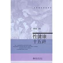 性健康十五讲 (名家通识讲座书系)