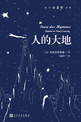 """《人的大地》初版于1939年,出版当年即获得法兰西学院小说大奖;同时,美国以《风沙星辰》为名出版英文版,成为畅销书,并获美国国家图书奖。小说中的那些风、沙、星辰、黑夜、大海等雄奇壮丽的情景,使读者感到耳目一新、惊心动魄。这部被萨特称为""""存在主义小说的滥觞""""的作品,充分体现了圣埃克苏佩里从自己的身体力行出发来探讨生命的终极意义的追求。就像小说中所描述的,作为开拓者,作为探险家,人处在极端的环境下要坚持不断战胜困难,勇于直面死亡。作为一部文学经典,它能够穿越时空,散发出永恒的魅力。作者简介圣埃克苏佩里(Antoine de Saint-Exupéry ,1900—1944),生于法国里昂一个传统的天主教贵族家庭,法国第一代飞行员。除了飞行,用写作探索灵魂深处的寂寞是他的另一终生所爱。代表作品有被誉为""""阅读率仅次于《圣经》""""的最佳书籍《小王子》,此外还有《南方邮航》《夜航》《人的大地》《空军飞行员》《要塞》等。马振骋,1934年生于上海,法语文学翻译家,""""首届傅雷翻译出版奖""""得主。先后翻译了圣埃克苏佩里、波伏瓦、高乃依、萨巴蒂埃、克洛德•西蒙、纪德、蒙田、杜拉斯、米兰•昆德拉、洛朗•戈伐等法国重要文学家的作品。著有散文集《巴黎,人比香水神秘》《镜子中的洛可可》《我眼中残缺的法兰西》《误读的浪漫:关于艺术家、书籍与巴黎》等。其《蒙田随笔全集》(全三卷)2009年荣获""""首届傅雷翻译出版奖"""",并被评为""""2009年度十大好书""""。"""