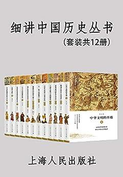 """""""细讲中国历史丛书(套装共12册)"""",作者:[李学勤, 郭志坤]"""