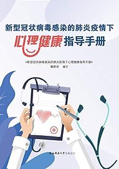"""""""新型冠状病毒感染的肺炎疫情下心理健康指导手册"""",作者:[《新型冠状病毒感染的肺炎疫情下心理健康指导手册》编委会]"""