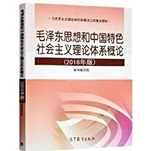 毛泽东思想和中国特色社会主义理论体系概论 高等教育出版社