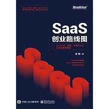 SaaS創業路線圖:to B產品、營銷、運營方法論及實戰案例解讀