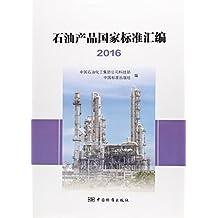 石油产品国家标准汇编(2016)