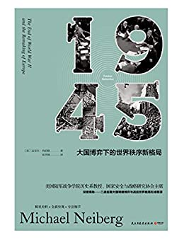 """""""1945:大国博弈下的世界秩序新格局(稀见史料·全新史观·专注细节!深度揭秘二战后期大国明暗博弈与世界格局形成根源!)"""",作者:[迈克尔·内伯格]"""