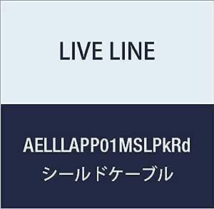 【Live Line】Advance系列 1M S/L 插头 紫色电缆 S型插头(粉色)-L型插头(红色)定制品 AELLLAPP01MSLPkRd