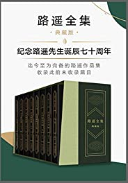新中國70年70部長篇小說:路遙典藏全集