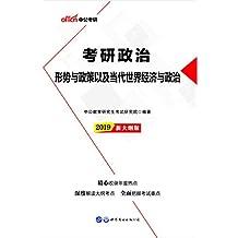 中公版·2019考研政治:形势与政策以及当代世界经济与政治(新大纲版)