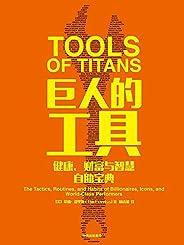巨人的工具(21世纪的《穷查理宝典》,人生的答案之书)
