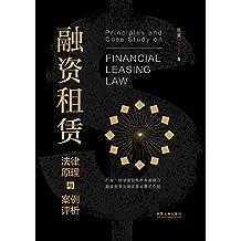 融资租赁法律原理与案例评析