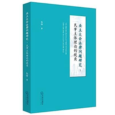 业主大会法律问题研究:民事主体理论的视角.pdf