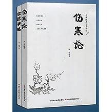 伤寒论+金匮要略钢笔字帖