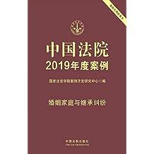 中国法院2019年度案例:婚姻家庭与继承纠纷