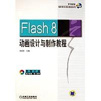 Flash8动画设计与制作教程(附光盘)/21世纪高职高专规划教材系列