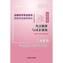 中公版·2019全国经济专业技术资格考试辅导用书:考点精讲与同步强化工商管理专业知识与实务(中级)