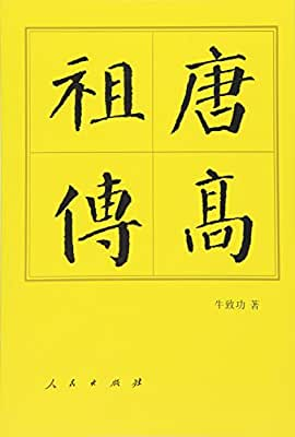 唐高祖传:历代帝王传记.pdf