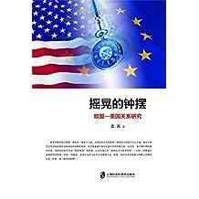 摇晃的钟摆:欧盟-美国关系研究