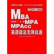 中公版·2017全国硕士研究生入学统一考试MBA、MPA、MPAcc管理类专业学位联考英语专项突破教材:英语语法无师自通(二维码版)