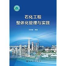 石化工程整体化管理与实践