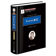 Fourier展式