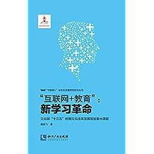 """""""互联网+教育"""":新学习革命 (""""互联网+""""与文化发展研究系列丛书)"""
