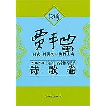 2010-2011《延河》名家推荐书系:诗歌卷