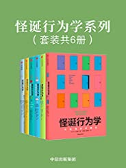 怪誕行為學系列(套裝共6冊)(作者擔任美國杜克大學心理學和行為經濟學教授)
