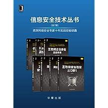 信息安全技术丛书(套装共7册)资深网络安全专家十年实战经验结晶