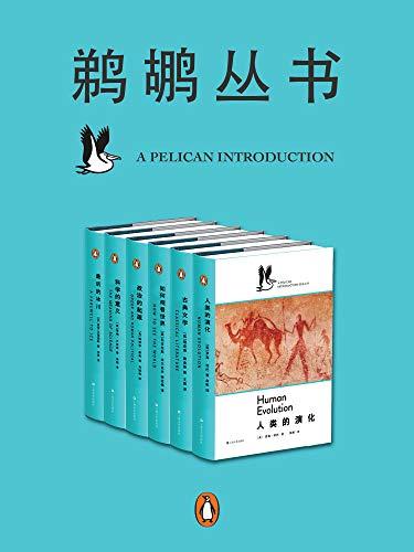 鹈鹕丛书·共6册:《人类的演化》《古典文学》《如何观看世界》《政治的起源》《科学的意义》《最后的冰川》(epub+mobi+azw3)