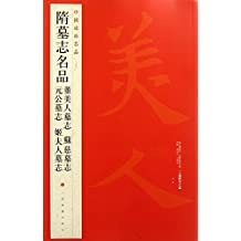 中国碑帖名品:隋墓志名品
