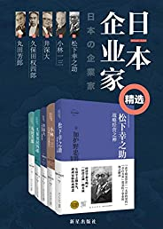 日本企業家經營之道(全5冊)(深度解密知名日本企業家的成功秘笈,官方認證典藏,內藏豐富真實圖片和資料,學習日本企業家如何在當下困境中自救與突破)