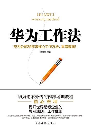 《华为工作法》pdf免费电子书百度网盘免费下载