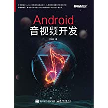 Android音视频开发