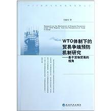 WTO体制下的贸易争端预防机制研究:基于货物贸易的视角 (WTO规则与贸易竞争政策丛书)