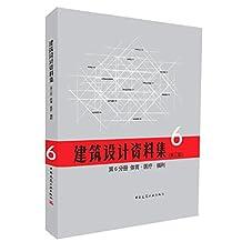 建筑设计资料集(第6分册):体育·医疗·福利(第三版)