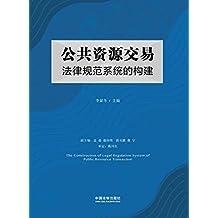 公共资源交易法律规范系统的构建