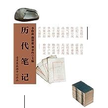 历代笔记 (中国文学百科)