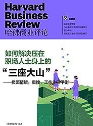"""负面情绪,重挫,工作生活平衡——如何解决压在职场人士身上的""""三座大山""""(《哈佛商业评论》增刊)"""