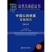 中国公共关系发展报告(2018) (公共关系蓝皮书)