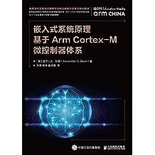 嵌入式系统原理——基于Arm Cortex-M微控制器体系(基于ARM Cortex-M微控制器的嵌入式系统基础)