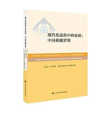 现代化进程中的家庭:中国和俄罗斯.pdf