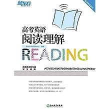 高考英语阅读理解