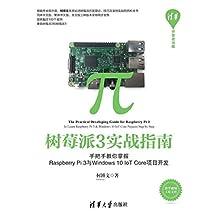 树莓派3实战指南——手把手教你掌握Raspberry Pi 3与Windows 10 IoT Core项目开发 (清华开发者书库)