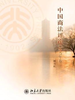"""""""中国商法评论(2007年卷)"""",作者:[顾功耘]"""