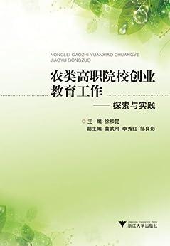 """""""农类高职院校创业教育工作——探索与实践"""",作者:[徐和昆]"""
